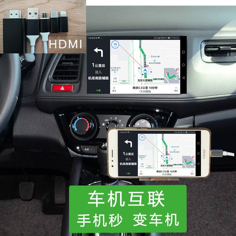 汽车载智能互联系统手机有无线同屏器HDMI投射屏幕导航AV电视CMMB