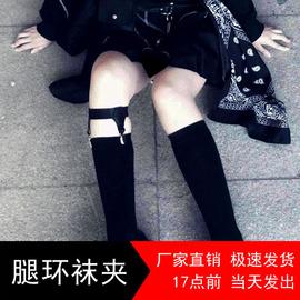 黑色原宿朋克日系jk女大小腿环装饰绑带袜夹防滑中筒袜固定吊袜带图片