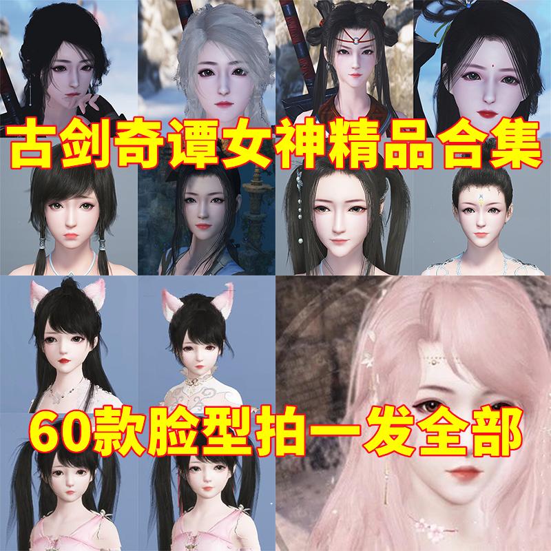 古剑奇谭捏脸成女少女萝莉 古剑OL网络版女神脸型海外版通用合集