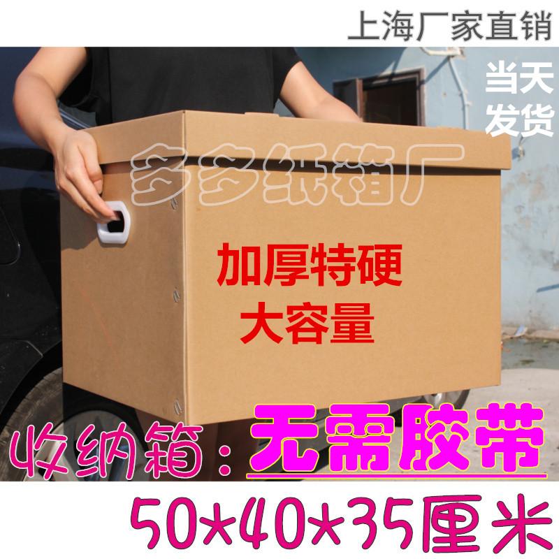 收纳纸箱有带盖子礼物装书本杂物档案整理搬家打包用纸盒大号储物