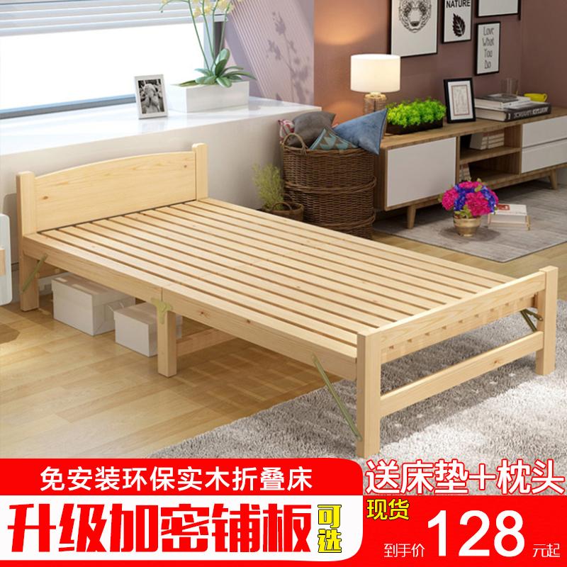 折叠床单人床 家用 成人小床 办公室午休床1.2米双人简易床实木床