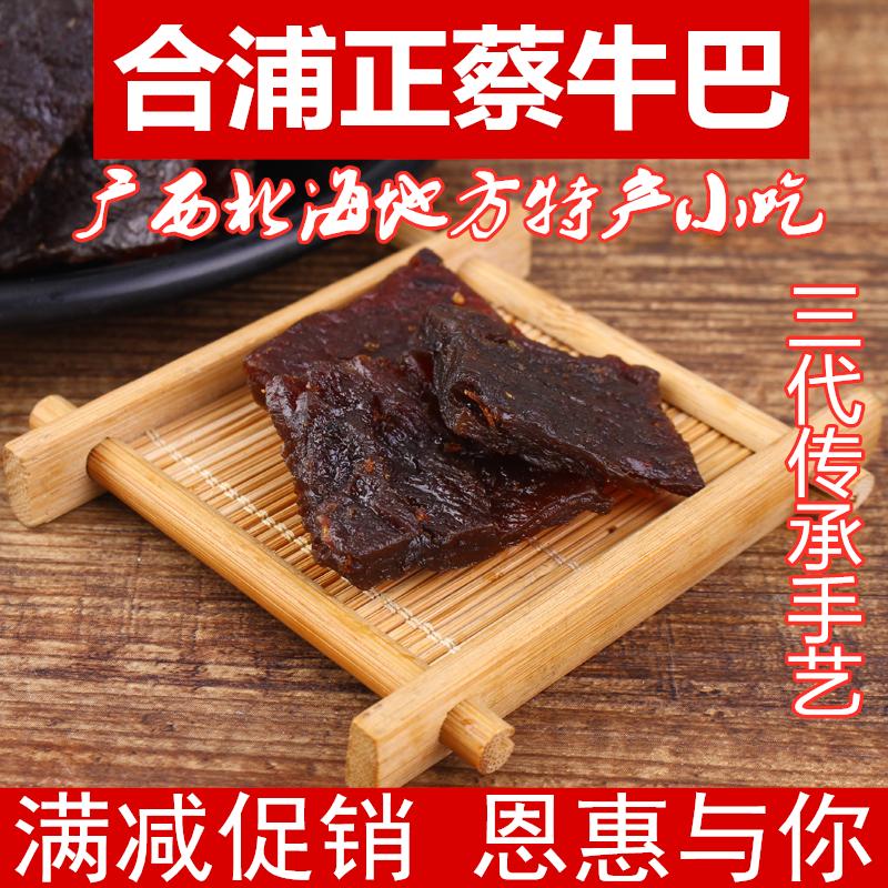 广西特产合浦牛巴正蔡牛肉干原味五香辣手撕牛腊巴炭烧牛肉条零食