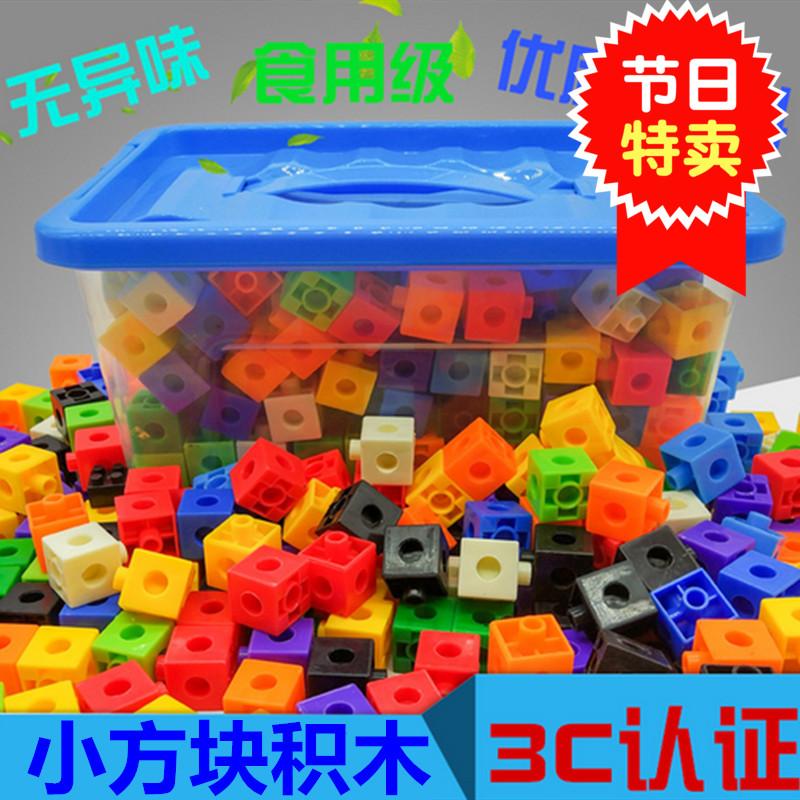 11月07日最新优惠儿童积木玩具3-6周岁男女孩拼装塑料拼插颗粒小方块正方形幼儿园