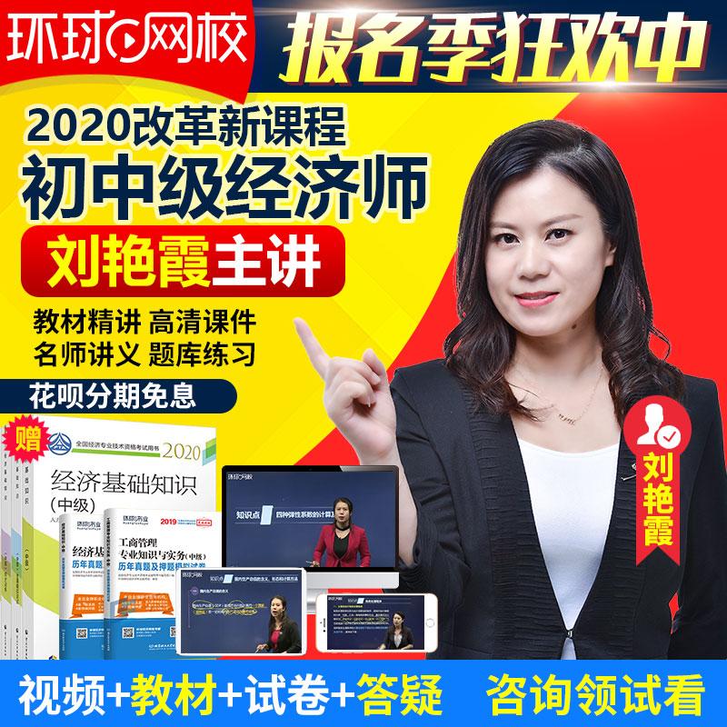 环球网校2020初中级经济师视频课件教材精讲班人力工商金融刘艳霞