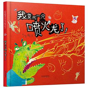 启发绘本馆出品 我变成一只喷火龙了! 正版精装 3-8岁婴幼儿童亲子共读绘本书籍 台湾趣味绘本大师赖马的经典力作