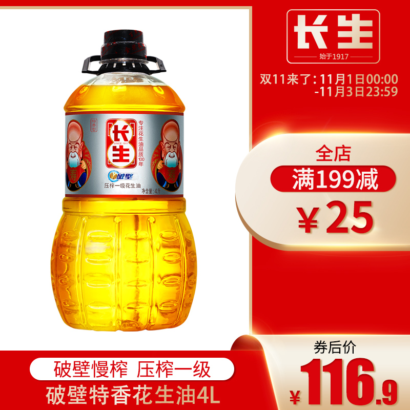 Changsheng broken wall special flavor peanut oil 4L press grade I Shandong edible oil grain oil vegetable oil