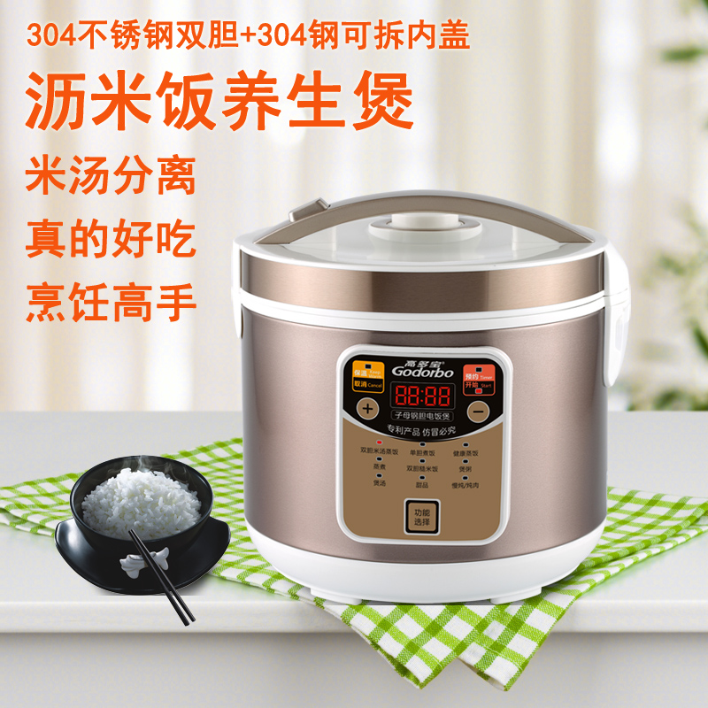 Gaoduobao steam rice cooker Lek rice steamer health pot stainless steel Lek cooking steamed rice pot rice soup separation low sugar
