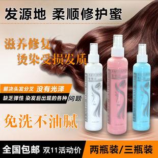 修复蜜喷雾头发营养水柔顺修护液免洗护发素精油保湿防毛躁防静电