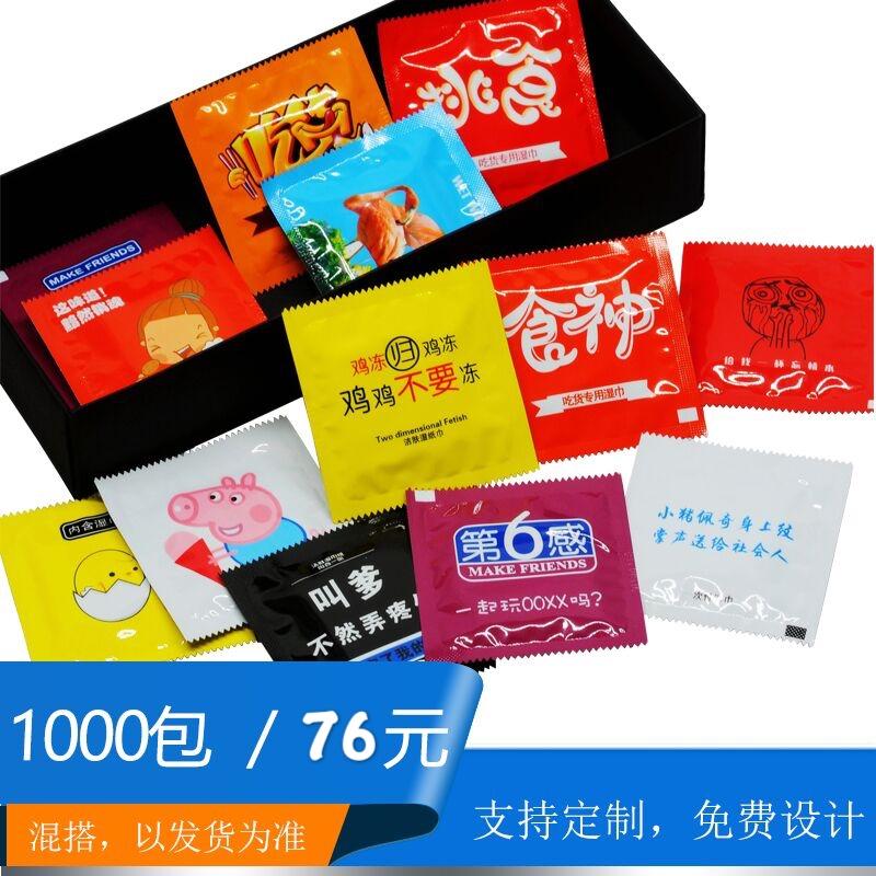 1000包餐饮外卖一次性湿巾便携单片小包装网咖定制广告logo湿纸巾