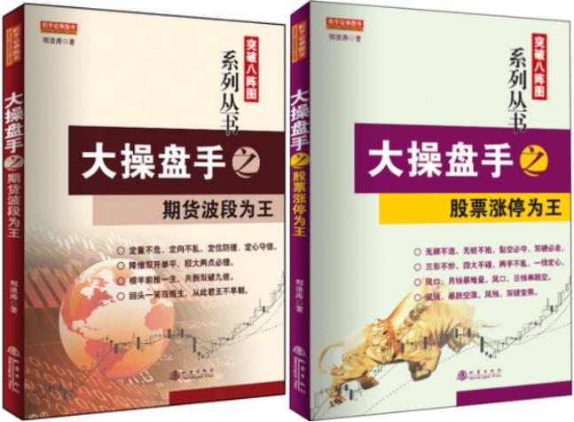 大操盘手之:期货波段为王+股票涨停为王(突破八阵图系列丛书)套装2册