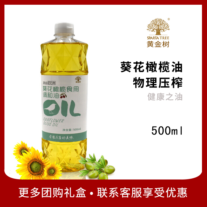 Hong Kong Golden Tree sunflower olive oil low temperature pressing imported vegetable edible blend oil 500ml