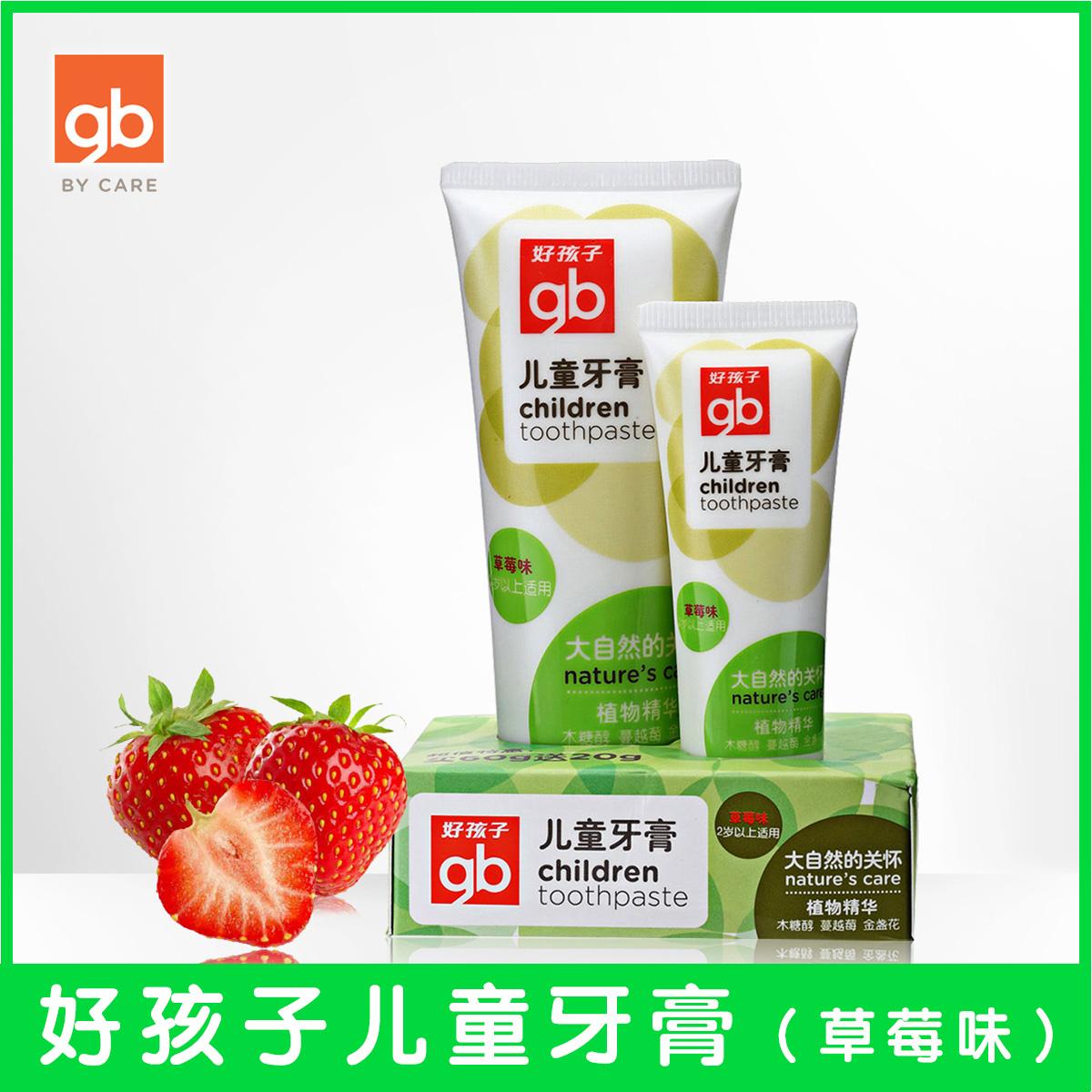 gb好孩子儿童牙膏 无氟婴幼儿牙膏 宝宝牙膏 60g+20g草莓味牙膏