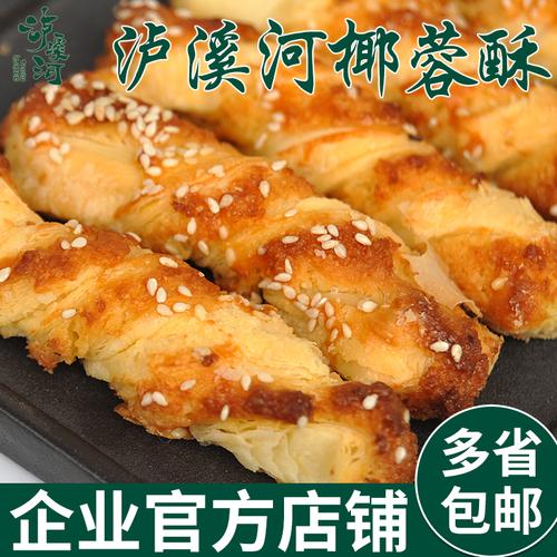 泸溪河桃酥椰蓉酥椰子条酥散装手工传统中式糕点休闲零食下午茶
