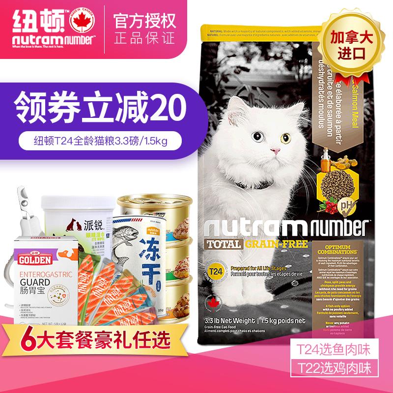 加拿大进口纽顿t24无谷全龄猫粮(非品牌)