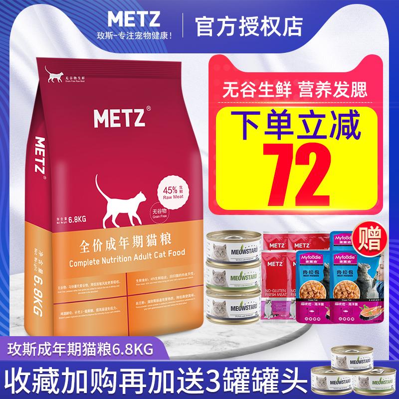 METZ/玫斯成猫粮6.8kg无谷物鲜肉枚斯猫粮英短玖斯15磅猫主粮