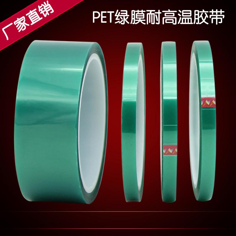 Изоляция лента зеленый высокой температура лента PET обшивка зеленая пленка силиконовый с распылителем краски краски SMT олово печь