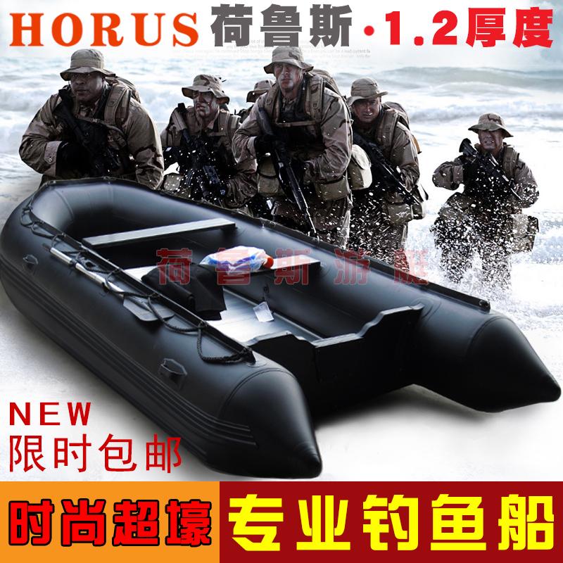 荷鲁斯冲锋舟加厚橡皮艇 2/3/4/5/6人充气船硬底钓鱼船皮划艇快艇