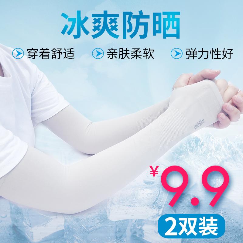 需要用券冰丝防晒袖套女夏季防紫外线手臂套袖薄款防晒手套男长款电动开车