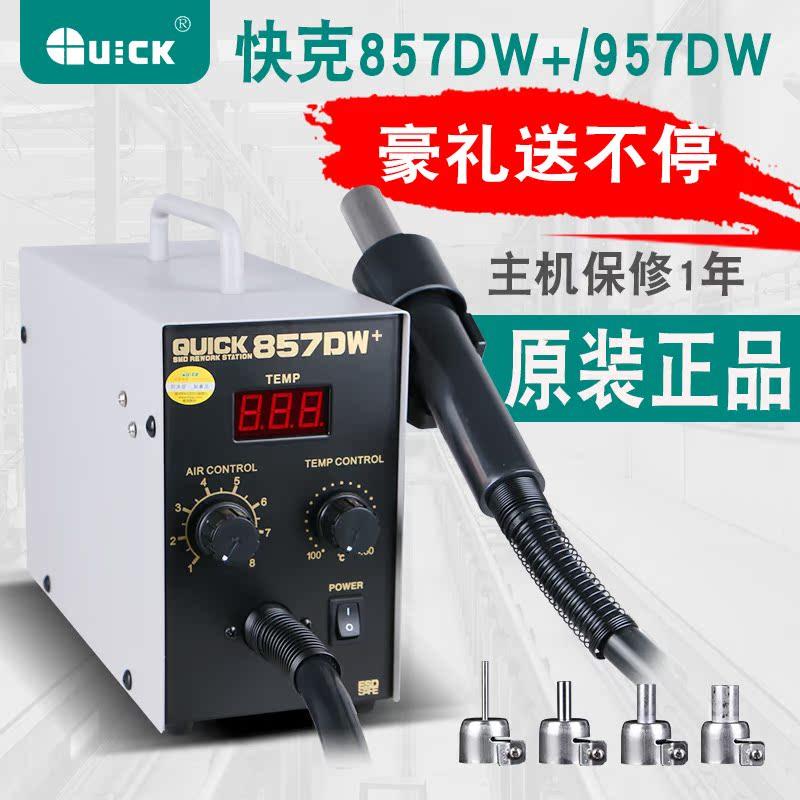 包邮工业热风枪快克857DW+数显 热风拆焊台电子品维修QUICK957DW+