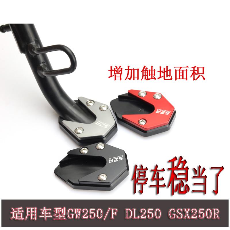 适用于铃木摩托车改装配件GW250加大边撑垫GSX250R防摔脚撑DL250