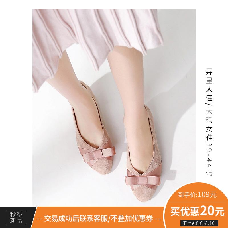 弄里人佳2018新款浅口低跟粗跟糖果色瓢鞋40 42单鞋大码女鞋41-43