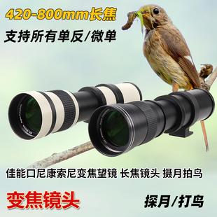 800mm长焦微单反相机远拍远摄望远镜头摄月打鸟变焦镜头 420