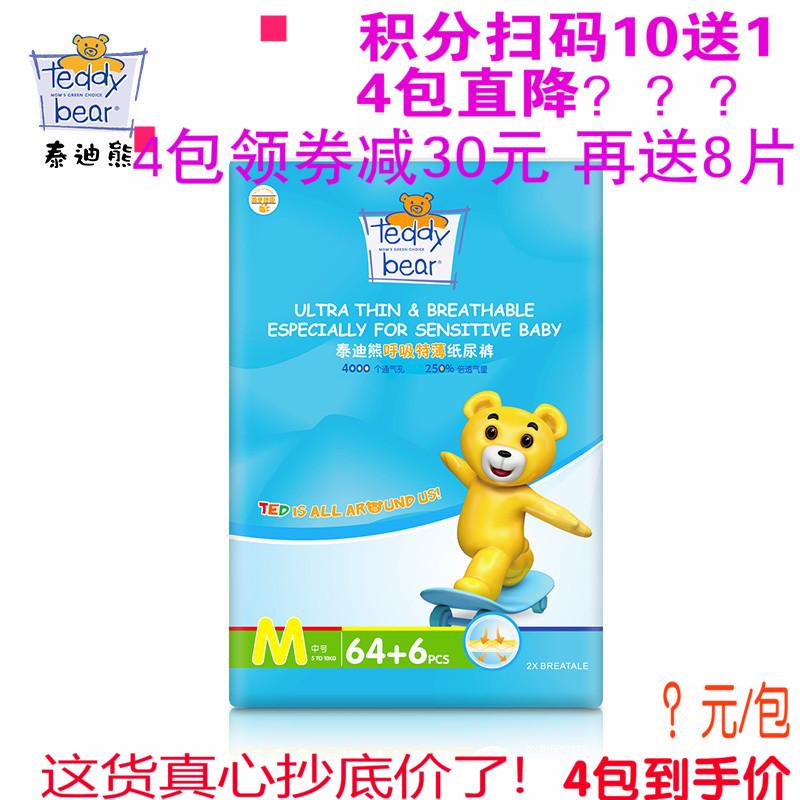 包邮 泰迪熊纸尿裤 呼吸特薄婴儿尿不湿男女宝宝通用 M码
