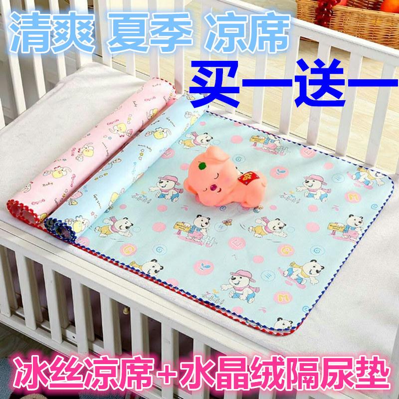 冰丝凉席隔尿垫新生儿夏季薄款防水可洗推车床垫婴儿宝宝双面尿垫