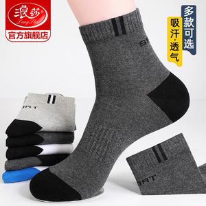 浪莎袜子男士中筒棉袜吸汗透气纯棉秋冬季加厚款长袜春秋运动男袜