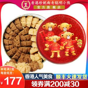 领10元券购买香港珍妮聪明小熊饼干640g双味曲奇