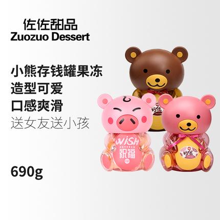 佐佐儿童果冻零食小熊生日礼物奶优果冻批发卡通存钱罐690g 包邮