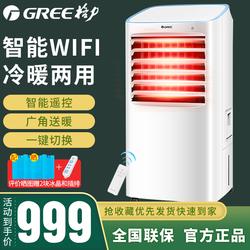 格力空调扇冷暖两用智能遥控KS-15X60RD冷风送冰晶暖风机取暖新品