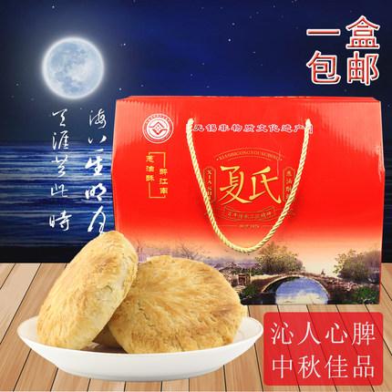 无锡宜兴杨巷夏氏葱油饼1000g独立包装乌米月饼中秋礼盒年货点心