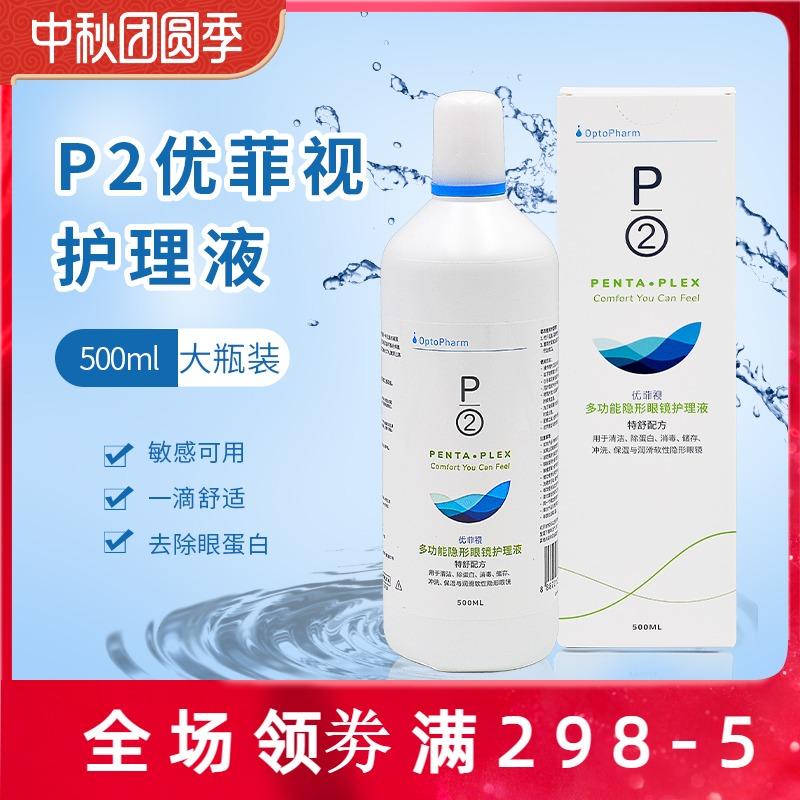 P2 imported contact lens care solution bottle 500ml drop moisten remove protein water moisten big bottle coagulate moisten