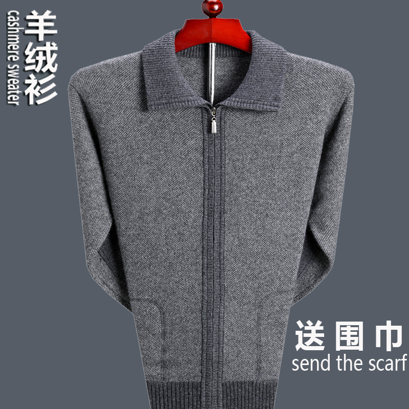 Winter cashmere sweaters made in Erdos City: Mens Lapel zipper cardigan