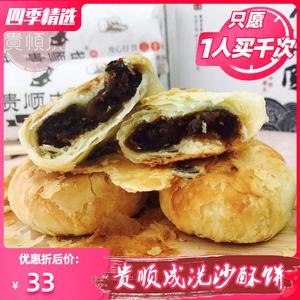 贵州贵阳贵顺成洗沙月饼散装曹记八旗酥念酥饼网红小河轴承厂包邮