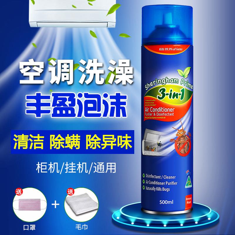 澳洲进口家用空调清洗剂柜机挂机外机翅片免拆洗除尘螨空调清洁剂