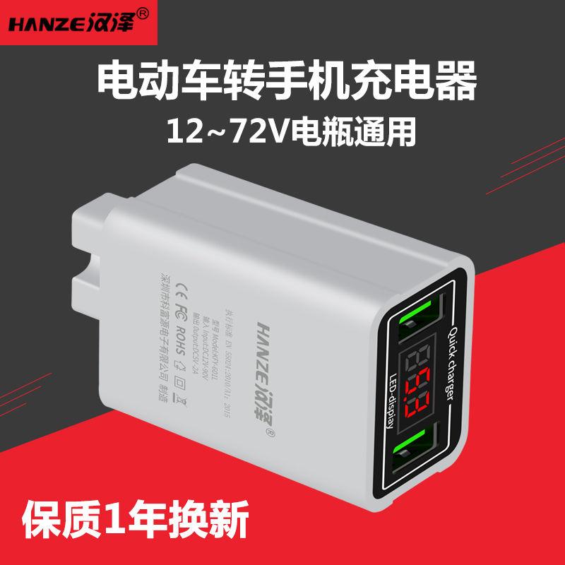 电动车手机充电器 12v24v60伏72v券后7.90元