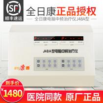 全日康J48A电脑中频治疗器家用电疗仪颈椎腰椎医用理疗仪多功能