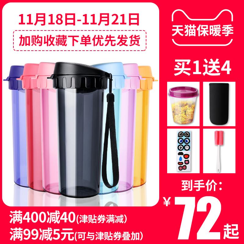 特百惠水杯茶韵杯500ml便携防摔塑料运动水杯随手杯学生儿童杯子