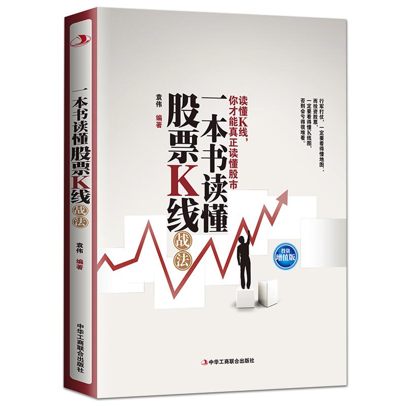 【投资增值版】一本书读懂股票K线战法 从零开始学炒股基金金融理财书籍股市操练大全分时教程知识技术分析看盘快速入门