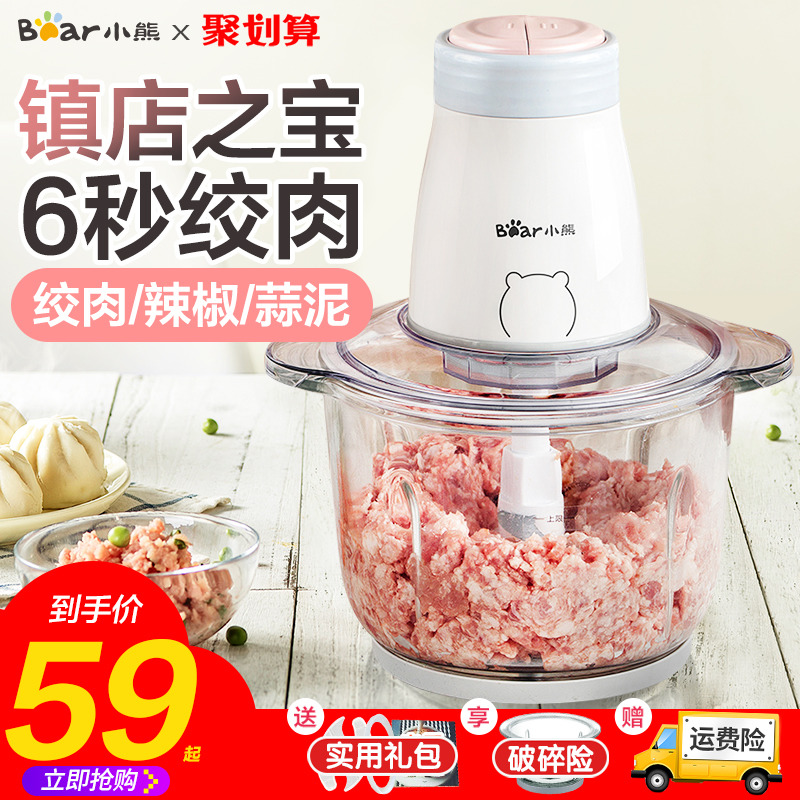 小熊绞肉机家用电动小型多功能碎肉机绞馅机辣椒机绞菜饺肉馅神器