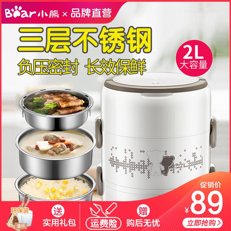 小熊电热饭盒可插电智能加热保温饭锅上班族带饭蒸煮饭神器电饭煲