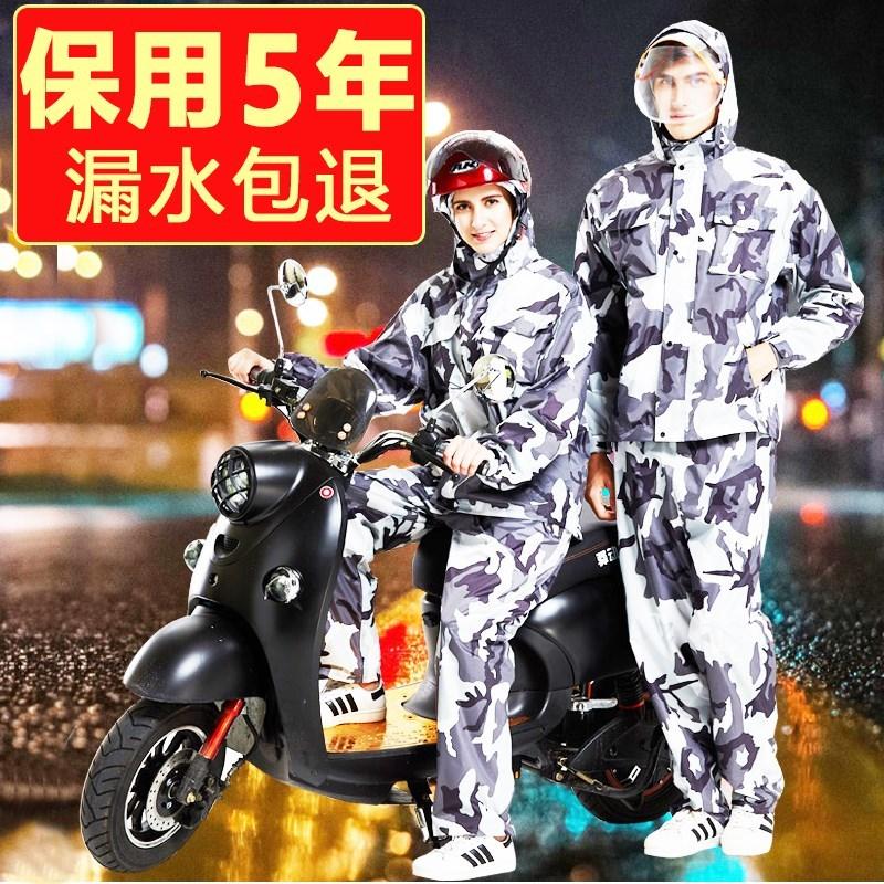 (用1元券)迷彩成人徒步分体摩托车男女雨衣