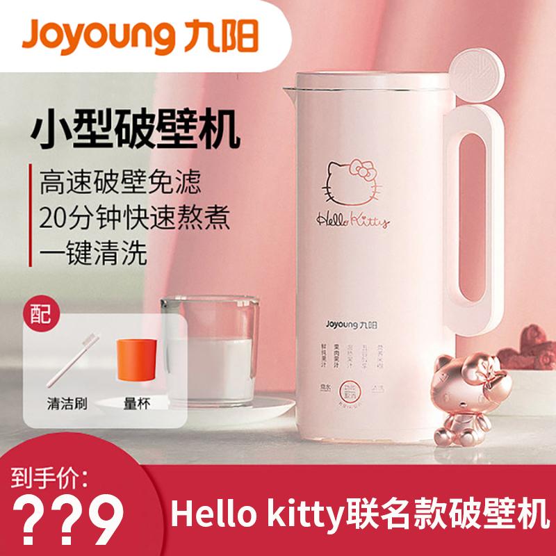 九阳破壁机家用加热全自动料理机小型新款豆浆机正品HelloKit淘宝优惠券