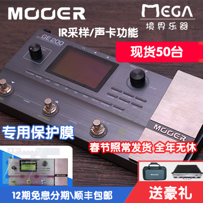 Весенний праздник фестиваля! MOOER magic ear GE200 электрический гитарный процессор эффектов