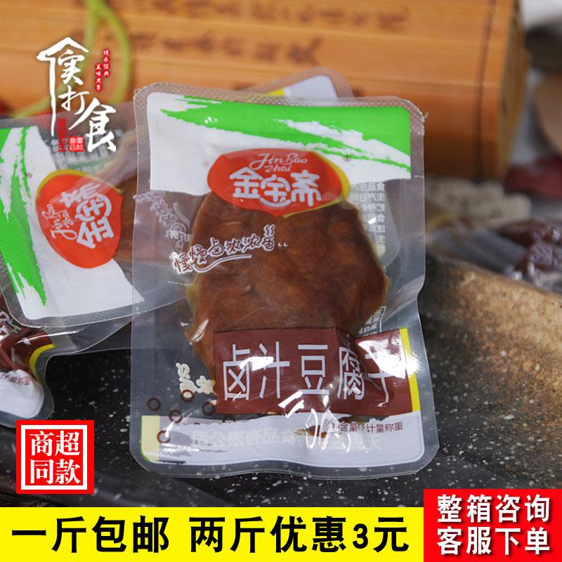 金宝斋卤汁豆腐干500g独立小包装无锡特产办公室休闲零食小吃包邮