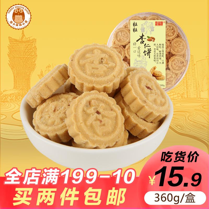 澳门特产手信芝麻肉松杏仁饼360g 广东传统糕点点心手工零食饼干