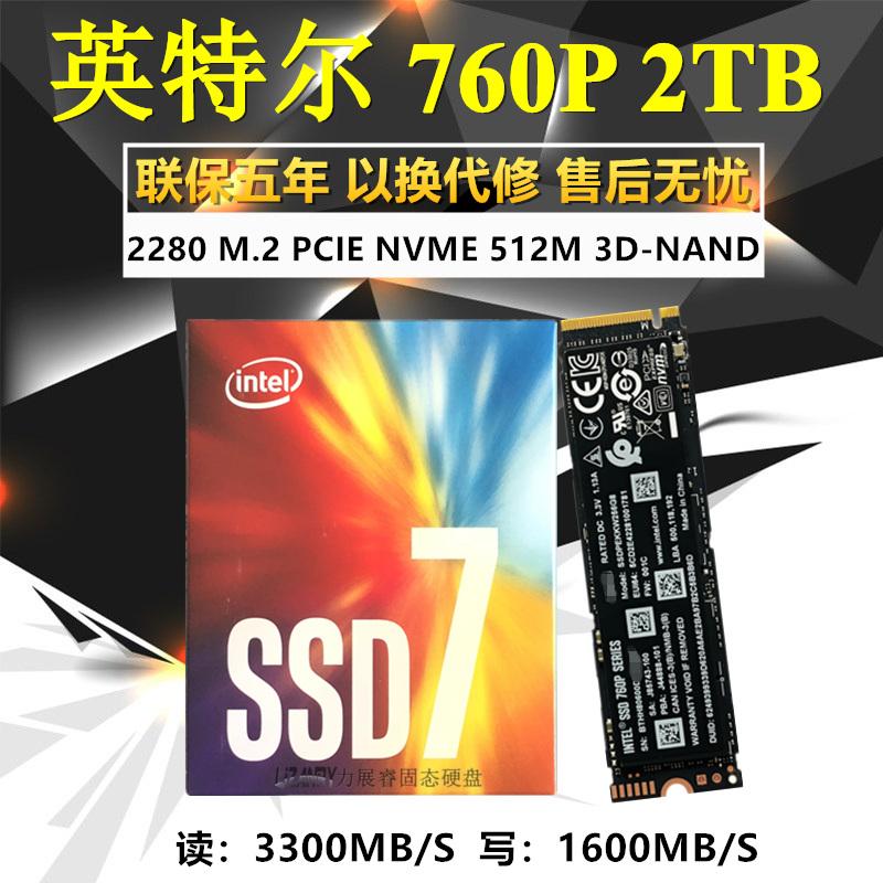 Intel/英特尔 760P 2T PCIE NVME 2TB 2280 M2 M.2 SSD固态硬盘