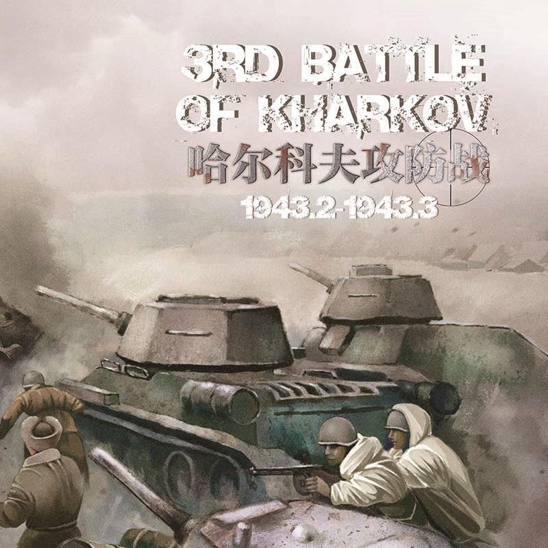 Battle Flag Studio Advanced Wargames Шахматный немецкий танковый корпус Харьковский наступательный и оборонительный